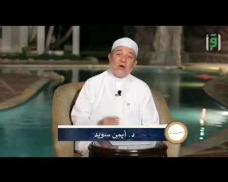 المعوذتان ج2 - إشراقات في آيات  - الدكتور أيمن رشدي سويد