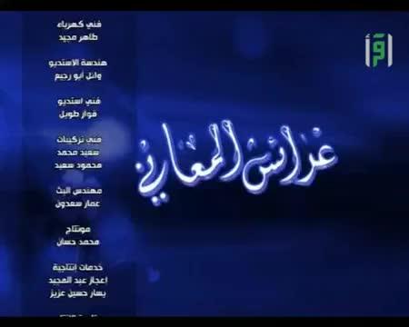 عرائس المعاني  - وجاء صلاح الدين   - الصافي جعفر