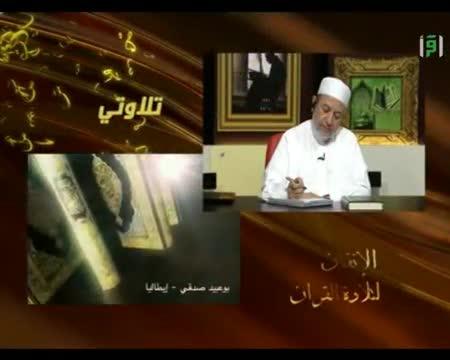 الإتقان لتلاوة القرآن  -  المقارئ الإلكترونية - الدكتور أيمن رشدي سويد