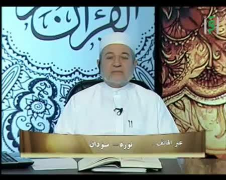 الإتقان لتلاوة القرآن  - سورة الأنعام من 9إلى  18 - الدكتور أيمن رشدي سويد