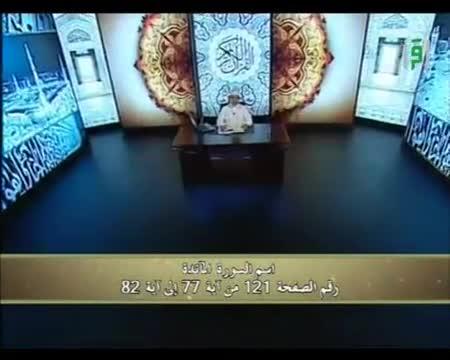 سورة المائدة من الآية 77 إلى 82 - الإتقان لتلاوة القرآن - الدكتور أيمن رشدي سويد
