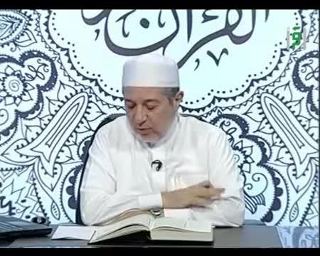سورة المائدة من الآية 109 إلى 113 - الإتقان لتلاوة القرآن - الدكتور أيمن رشدي سويد
