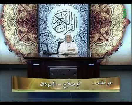 سورة المائدة من الآية 83 إلى 89 - الإتقان لتلاوة القرآن  - الدكتور أيمن رشدي سويد