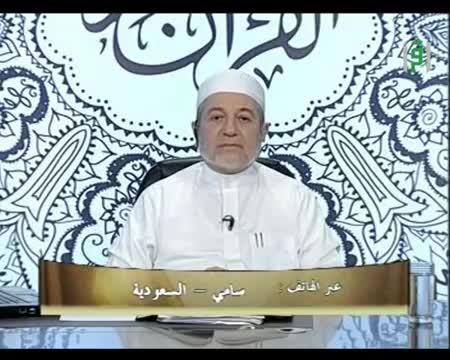 سورة المائدة من الآية 104 إلى 108 - الإتقان لتلاوة القرآن - الدكتور أيمن رشدي سويد