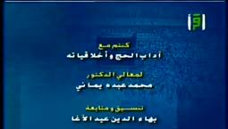آداب الحج واخلاقياته  - الحلقة 3- الدكتور محمد عبده يماني