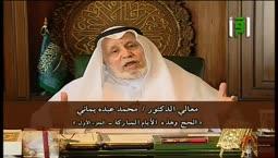 الحج وهذه الآيام المباركة - الدكتور محمد عبد يماني