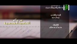 برنامج الاحاديث القدسية- أولياء الله ج2- الشيخ محمود المصري