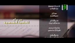 من روائع الأحاديث القدسية - أولياء الله ج3 - الشيخ محمود المصري