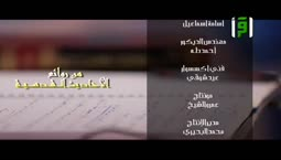 برنامج الاحاديث القدسية- مغفرة بلا حدود - الشيخ محمود المصري