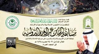 مسابقة  الملك عبد العزيز الدولية للقرآن الكريم 38