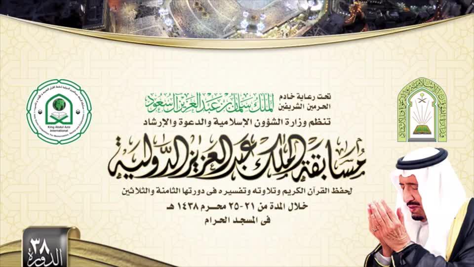 البرنامج العام لمسابقة الملك عبد العزيز 38