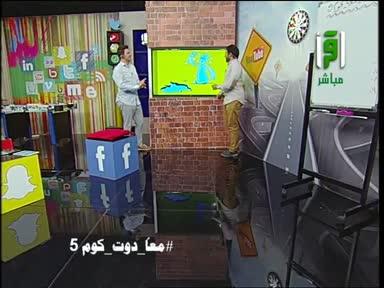 برنامج معا دوت كوم - الحلقة 5- تقديم  ياسر سنان ومعن برغوث