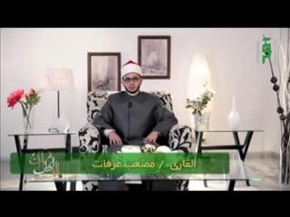 قراءات في آيات -التعامل مع النبي  - مصعب عرفات