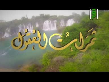 ثمرات العقول- الحكمة -  للشيخ خالد الخليوي