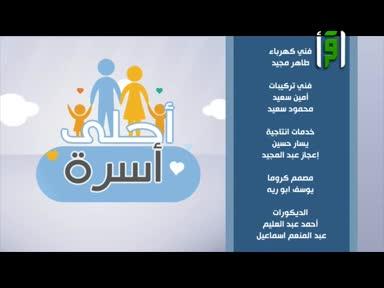 برنامج أحلى أسرة الأجهزة الحديثة  الدكتور يزن عبده