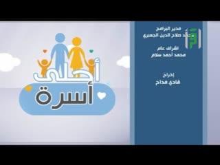 أحلى أسرة -الكلمات السحرية  - الدكتور يزن عبده