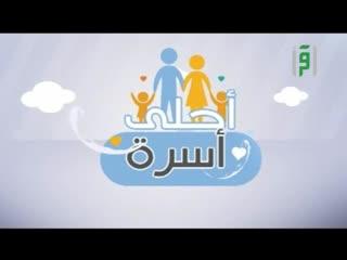 أحلى أسرة - الحكمة - الدكتور يزن عبده