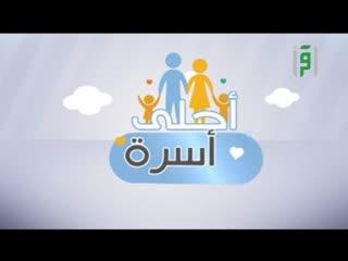 أحلى أسرة -الخادمة الأم - الدكتور يزن عبده