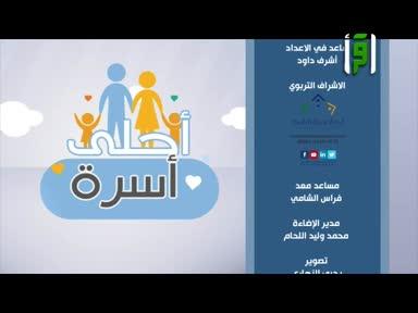 برنامج أحلى أسرة .زاوية النظر . الدكتور يزن عبده