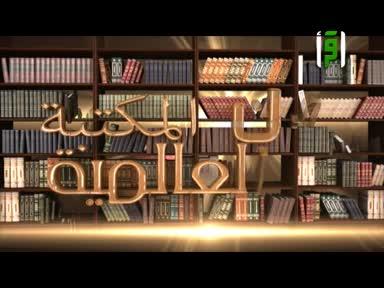من المكتبة العالمية - خديجة - تقديم هبة عاشور