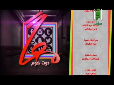 معا دوت كوم- الحلقة 9 - تقديم ياسر سنان ومعن برغوث