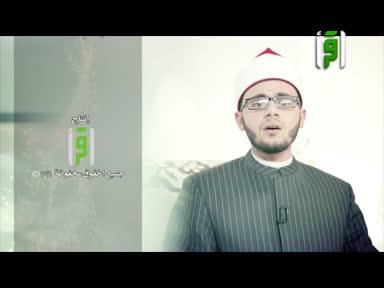 قراءات لكتاب الله - وحدة المسلمين    - مصعب عرفات