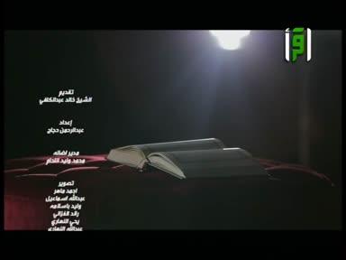 فلنتدبر - الحلقة 1 - تقديم خالد عبد الكافي