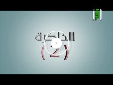 برنامج أحلى أسرة .الذاكرة ج2. الدكتور يزن عبده