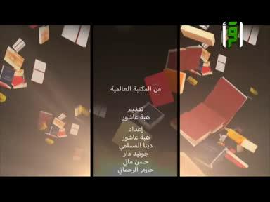 من المكتبة العالمية -حركة الإصلاح في التراث الإسلامي - تقديم هبة عاشور