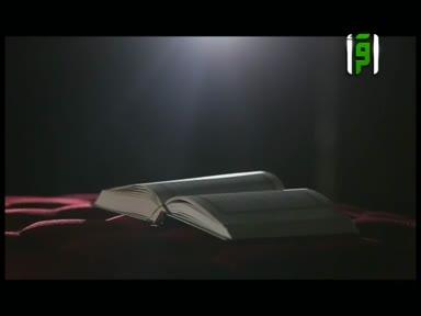 فلنتدبر - الحلقة 5 - تقديم خالد عبد الكافي