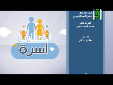 برنامج أحلى أسرة - صعوبات التعلم -  الدكتور يزن عبده