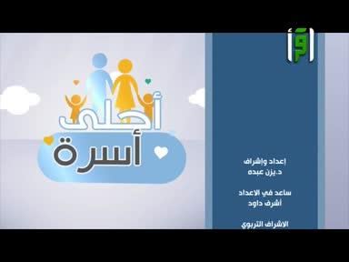 أحلى أسرة - حرية الطفل - الدكتور يزن عبه