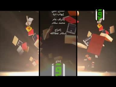 من المكتبة العالمية - محمد نبي زماننا ج2  - تقديم هبة عاشور