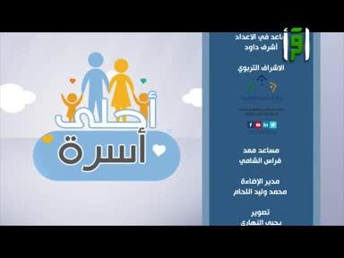 أحلى أسرة - التبول اللارادي  - الدكتور يزن عبه