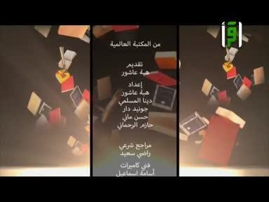 من المكتبة العالمية - محمد نبي زماننا ج4  - تقديم هبة عاشور