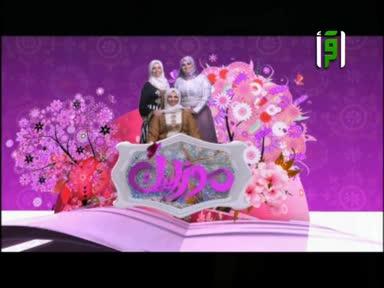 موزاييك - بين الأم وابنتها - تقديم منال الشريف دانيا السروجي  ياسمين العشري