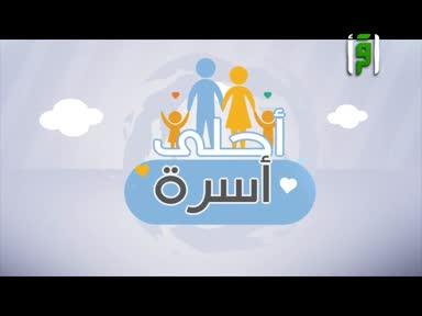 أحلى أسرة - الألفاظ البذيئة عند الأطفال   - الدكتور يزن عبده