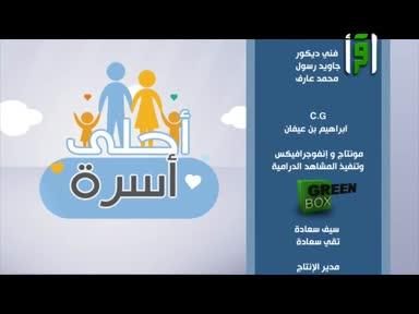 برنامج أحلى أسرة- العقوبة والعنف -  الدكتور يزن عبده