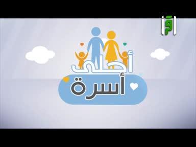 برنامج أحلى أسرة - النظام التعليمي -  الدكتور يزن عبده