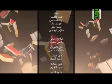 من المكتبة العالمية - صناعة الإسلاموفوبيا  - تقديم هبة عاشور