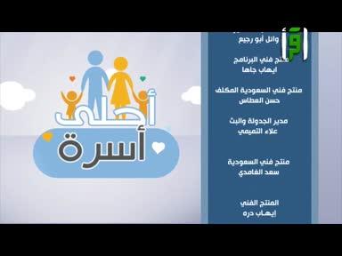 برنامج أحلى أسرة - ابني والتلفاز - الدكتور يزن عبده