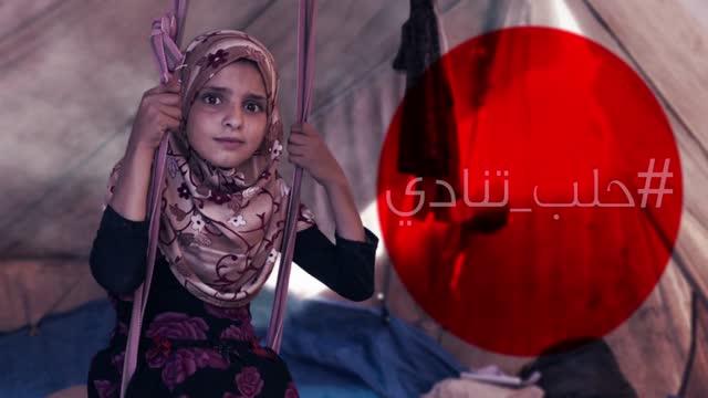 نشيد حلب تنادي - مشاري العرادة