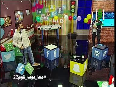 معا دوت كوم - تقديم ياسر سنان ومعن برغوث - الحلقة 22
