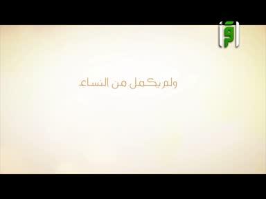 كمل النساء - أسيا بنت مزاحم زوجة فرعون - تقديم محمد السقاف