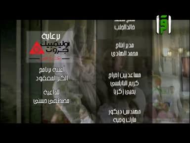 ابدأها دايما بسم الله - محمد فؤاد