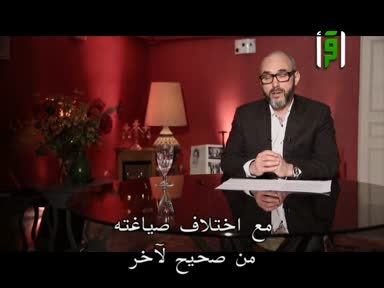 L'islam Actuellement - الإسلام دين معاصر  كيف نفهم الحديث