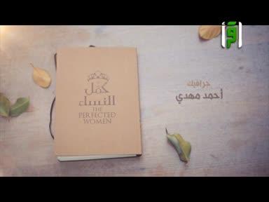 كمل النساء - مريم ابنة عمران 1 - تقديم محمد السقاف