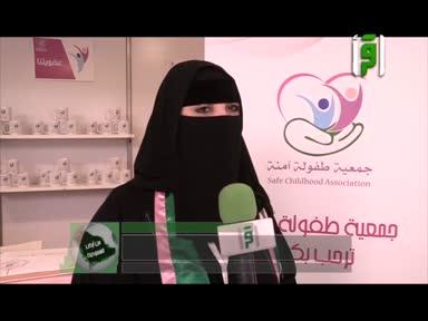 من ارض السعودية - معرض منتجون - تكريم مدارس العليا