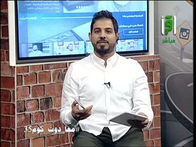 معا دوت كوم - ح 35- تقديم ياسر سنان و معن برغوث