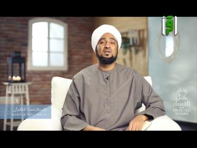كمل النساء - ح 13- مريم بنت عمران الجزء السادس - تقديم السيد محمد السقاف